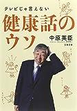 テレビじゃ言えない健康話のウソ (文春文庫)
