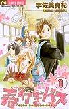 春行きバス(1) (フラワーコミックス)