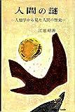 人間の謎―人類学から見た人間の歴史 (1959年) (ミリオン・ブックス)