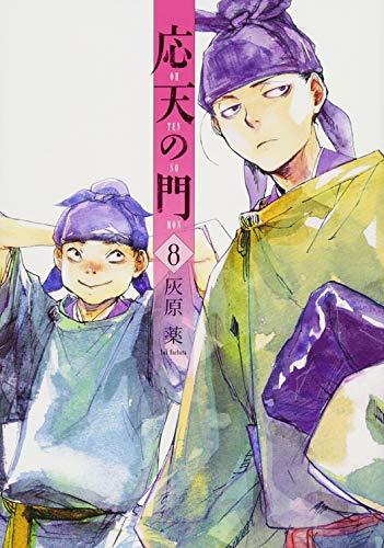 応天の門 8 (BUNCH COMICS)