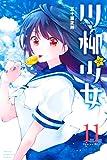 川柳少女(11) (週刊少年マガジンコミックス)