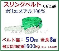 ベルトスリング 50mm巾 × 3m ポリエステルスリングベルト 246226-01