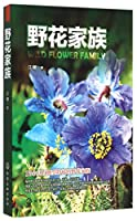 Wild Flower Family (Chinese Edition)