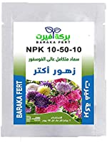 سماد بركة فيرت عالي الفوسفور NPK 10 - 50 -10 - عبوة 250 جرام