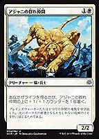 MTG マジック:ザ・ギャザリング アジャニの群れ仲間(アンコモン) 灯争大戦(WAR-004) | 日本語版 クリーチャー 白