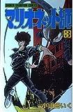 マリオネット師 3 (少年チャンピオン・コミックス)