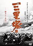 三里塚シリーズ DVD BOX[DVD]