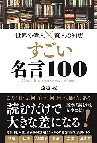 世界の偉人×賢人の知恵 すごい名言100