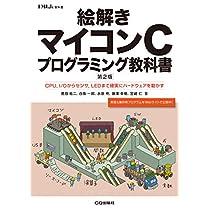 絵解き マイコンCプログラミング教科書 (トラ技ジュニア教科書)