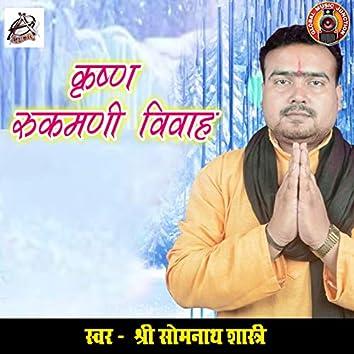 Krishn Rukmani Vivah - Single