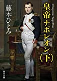 皇帝ナポレオン (下) (角川文庫)