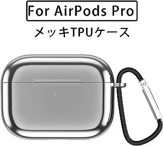 AirPods Pro ケース適用 メッキTPU素材 前のLEDライトが見える airpods 3全面保護カバー 落下防止 衝撃吸収 携帯便利 脱着簡単 着装まま充電可能 (シルバー)