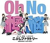 Oh No 懊悩/ハルウララ(A)(特典なし)