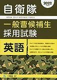 自衛隊 一般曹候補生採用試験 英語 [2022年度版]