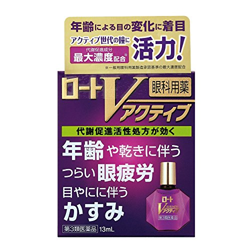 【第3類医薬品】ロートVアクティブ13mL