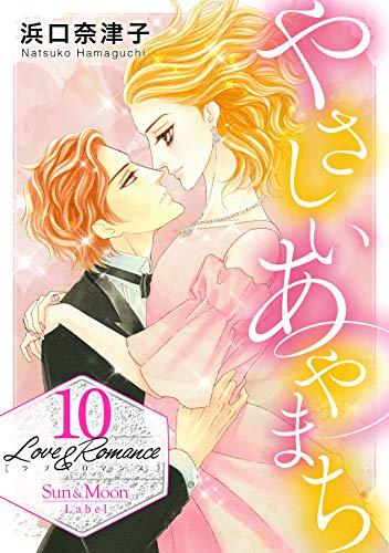 Love&Romance10やさしいあやまち