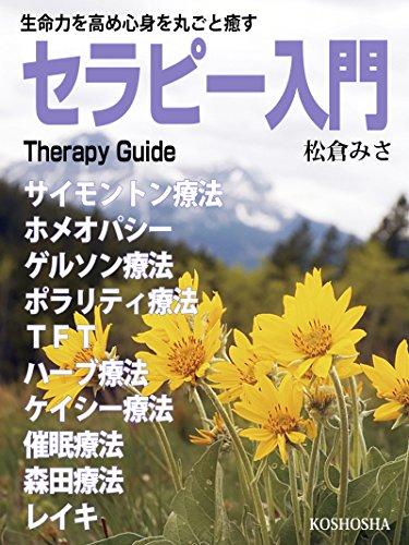 Therapy Nyuumon: Seimeiryoku wo takame shinshin wo marugoto iyasu (Japanese Edition)