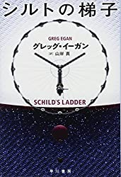 グレッグ・イーガン『シルトの梯子』(早川書房)