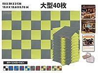 エースパンチ 新しい 40ピースセットグレーと黄 500 x 500 x 20 mm ウェッジ 東京防音 ポリウレタン 吸音材 アコースティックフォーム AP1035