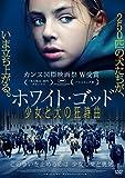 ホワイト・ゴッド 少女と犬の狂詩曲(ラプソディ) [DVD] image