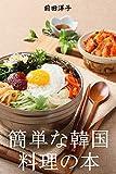 簡単な韓国料理の本