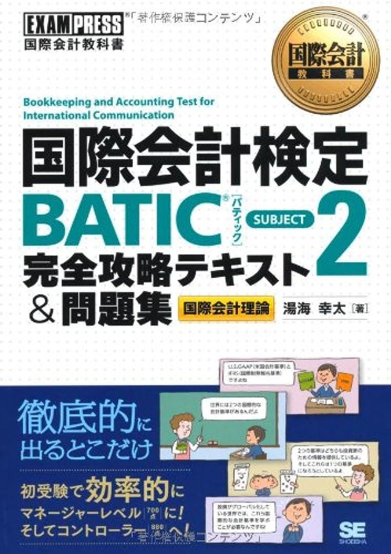 証人オリエントポーク国際会計教科書 国際会計検定BATIC SUBJECT2 完全攻略テキスト&問題集