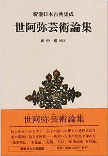 世阿弥芸術論集  新潮日本古典集成 第4回