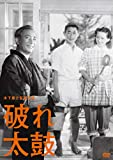木下惠介生誕100年 「破れ太鼓」 [DVD]
