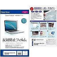 メディアカバーマーケット HP ProBook 450 G7/CT 2020年版 [15.6インチ(1366x768)] 機種で使える【極薄 キーボードカバー フリーカットタイプ と 反射防止液晶保護フィルム のセット】