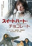 スイートハート・チョコレート[DVD]