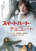 スイートハート・チョコレート [DVD]