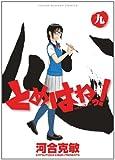 とめはねっ! 鈴里高校書道部 (9) (ヤングサンデーコミックス)