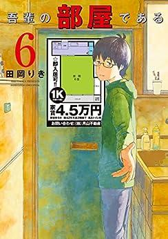 [田岡りき]の吾輩の部屋である(6) (ゲッサン少年サンデーコミックス)