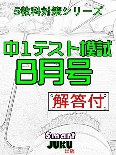 7th Grade Pretest August For 5 Subjects (Japanese Edition)