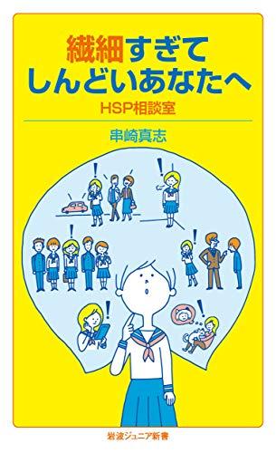 繊細すぎてしんどいあなたへ――HSP相談室 (岩波ジュニア新書)