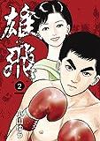 雄飛(2) (ビッグコミックス)