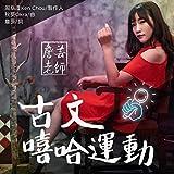 Classical Chinese writing revolution (feat. Ken Chou)
