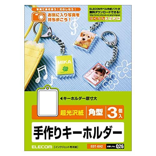 エレコムキーホルダー手作り作成キット角型3個【日本製】お探しNo:Q26EDT-KH2ホワイト