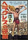 ヘラクレスの逆襲(スペシャル・プライス)[DVD]