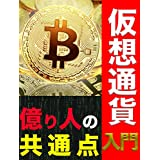 億り人の共通点〜仮想通貨入門〜