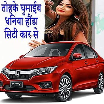 Tohake Ghumayib Dhaniya Honda City Car Se