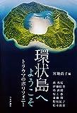 環状島へようこそ---トラウマのポリフォニー