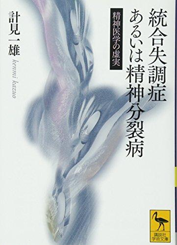 統合失調症あるいは精神分裂病 精神医学の虚実 (講談社学術文庫)