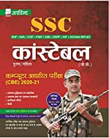 SSC Constable GD Guide in Hindi   BSF NIA CISF ITBP SSB CRPF SSF Arvind Prakashan With Solved Papers
