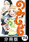のみじょし【分冊版】(6)第74杯目 みっちゃん オンライン呑みをする (バンブーコミックス)