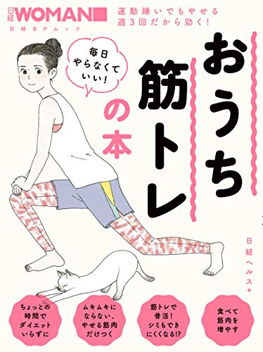 日経WOMAN 毎日やらなくていい!おうち筋トレの本