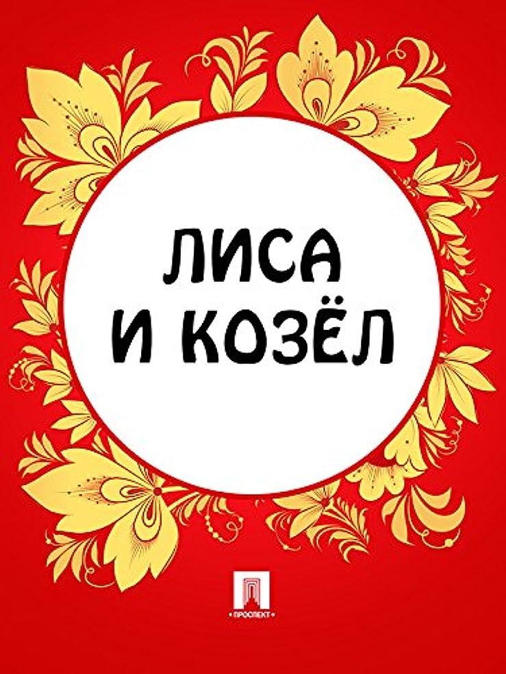 Лиса и козел (Russian Edition)