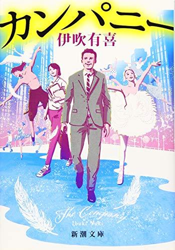 カンパニー (新潮文庫)