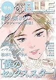 号外on BLUE 3rd SEASON vol.1 (on BLUEコミックス)