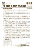 日本法令 建設 26-2N /工事請負契約書(簡易型)(ノーカーボン・2枚複写)(増改築・改修などの小工事用)